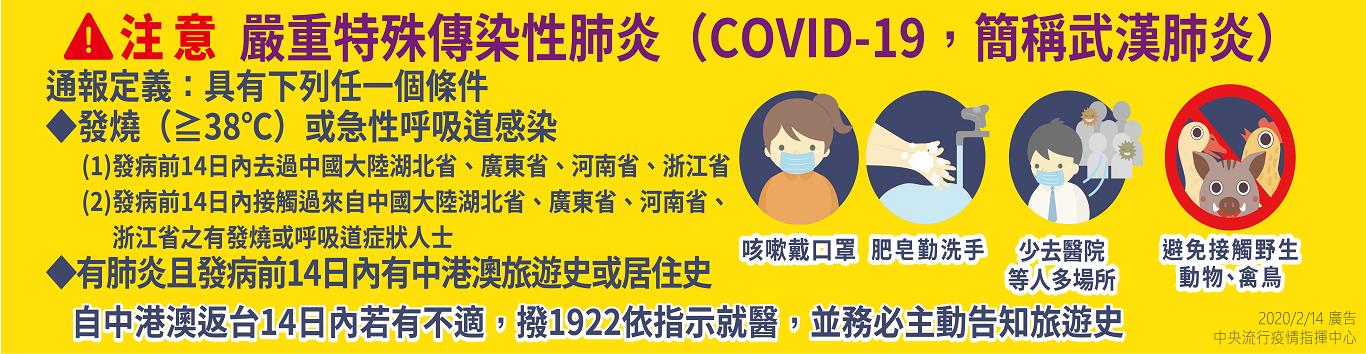 請注意嚴重特殊傳染性肺炎-01(另開新視窗)