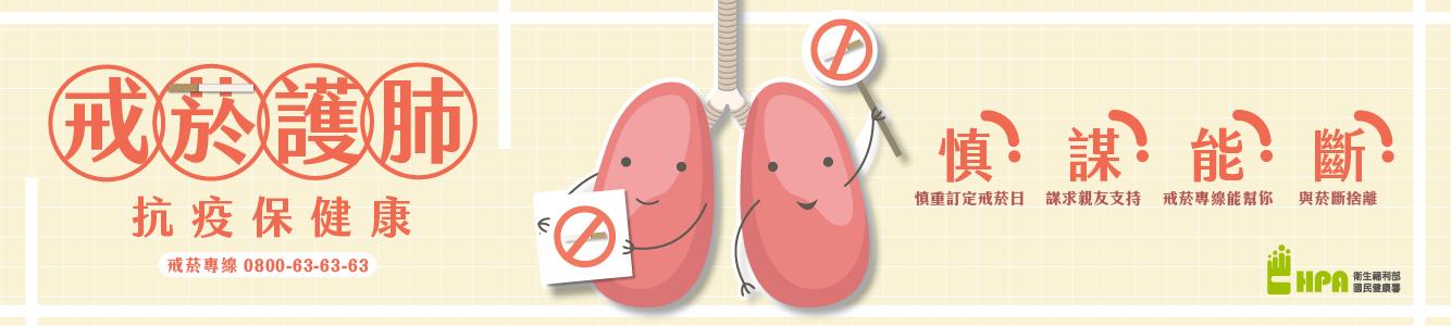 戒菸護肺 !! 政府補助戒菸,請洽社頭衛生所(另開新視窗)